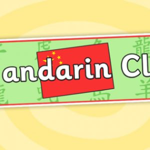 T-T-7655-Mandarin-Club-Display-Banner